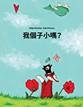 Wo gèzi xiao ma?: Children's Picture Book (Cantonese/Yue Chinese Edition)