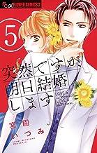 表紙: 突然ですが、明日結婚します(5) (フラワーコミックスα) | 宮園いづみ
