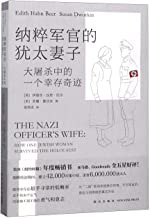 The Nazi Officer's Wife:How One Jewish Woman Survived the Holocaust (Chinese Edition)