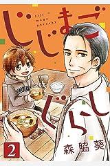 じじまごぐらし 2巻 (コミックBravo!) Kindle版