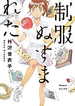 表紙: 制服ぬすまれた (flowers コミックス) | 衿沢世衣子