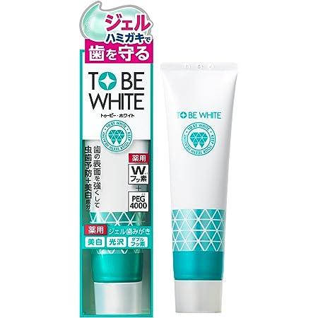 【医薬部外品】ホワイトニング ジェルハミガキ (電動歯ブラシ対応) トゥービー・ホワイト 100g 薬用