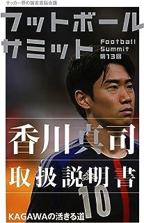 フットボールサミット第13回 香川真司取扱説明書 KAGAWAの活きる道...