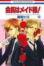 表紙: 会長はメイド様! 10 (花とゆめコミックス) | 藤原ヒロ