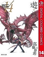表紙: 遊☆戯☆王 カラー版 14 (ジャンプコミックスDIGITAL) | 高橋和希
