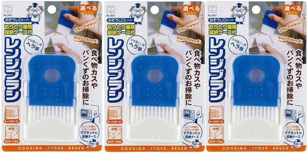 言うまでもなく首尾一貫した避ける小久保 掃除用ブラシ おそうじDr. レンジブラシ (ちりとり兼用収納ケース付) 3個セット