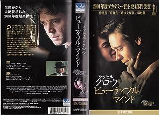 ビューティフル・マインド【日本語吹替版】 [VHS]