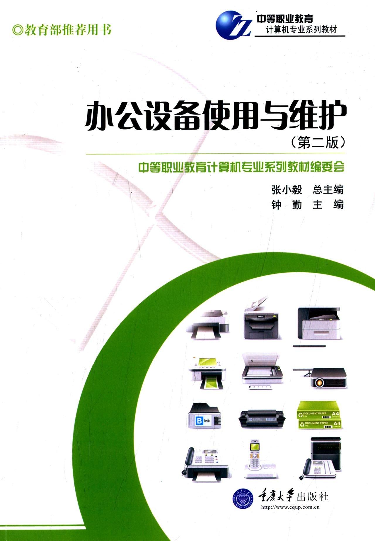 中等职业教育计算机专业系列教材:办公设备使用与维护(第二版)
