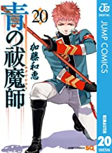 表紙: 青の祓魔師 リマスター版 20 (ジャンプコミックスDIGITAL)   加藤和恵