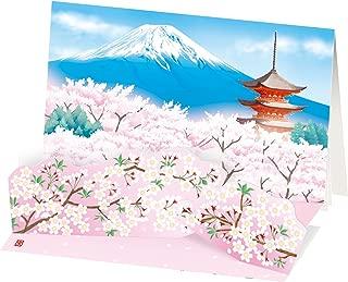 AAY35-1714 和風グリーティングカード/むねかた 立体 「桜富士」(中紙・封筒付) 再生紙