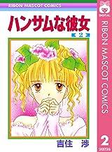 表紙: ハンサムな彼女 2 (りぼんマスコットコミックスDIGITAL) | 吉住渉