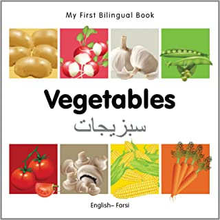 My First Bilingual Book Vegetables (English Farsi)