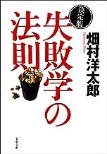 表紙: 決定版 失敗学の法則 | 畑村 洋太郎