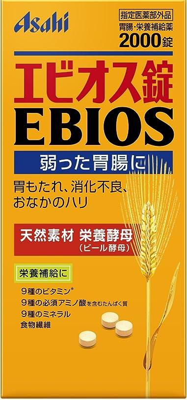 団結着替えるウガンダ【指定医薬部外品】エビオス錠 2000錠
