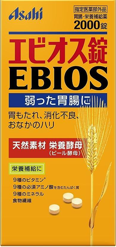 ホース悪質な公平な【指定医薬部外品】エビオス錠 2000錠