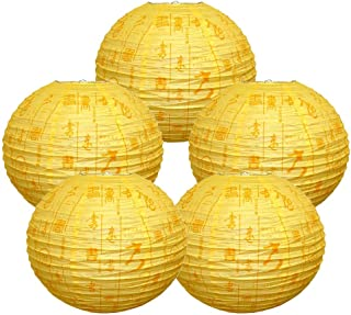 Just Artifacts 16-Inch Chinese Calligraphy Yellow Chinese Japanese Paper Lanterns (Set of 5)
