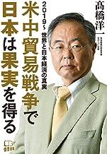 表紙: 米中貿易戦争で日本は果実を得る | 高橋洋一