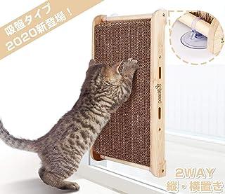 Pecute 2020新登場 猫 爪とぎ ねこ ネコ つめとぎ 吸盤タイプ 縦・横置きできる 2WAY 爪とぎダンボール 爪研ぎ 爪みがき 猫用品