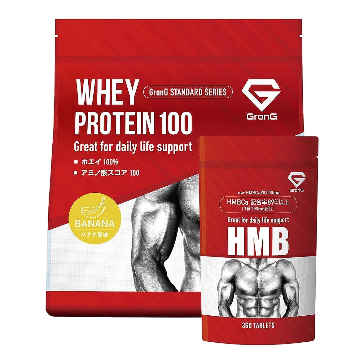 代替案遺伝的からに変化するGronG プロテイン HMB セット ホエイプロテイン100 バナナ風味 1kg 国産