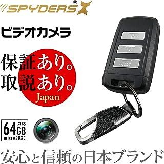 スパイダーズX 小型カメラ キーレス型カメラ 防犯カメラ 3.2K 60FPS 64GB対応 スパイカメラ A-205