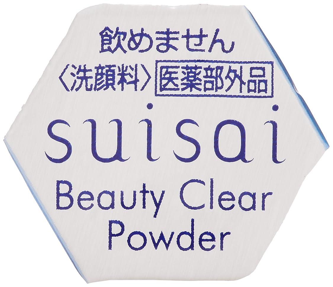 文芸バター玉suisai ビューティ クリアパウダーa 0.4gx32個 洗顔料 アウトレット
