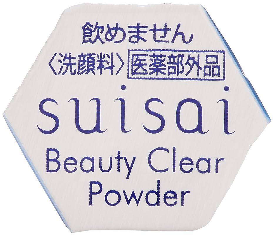 ステーキプロポーショナル部屋を掃除するsuisai ビューティ クリアパウダーa 0.4gx32個 洗顔料 アウトレット