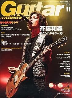 Guitar magazine (ギター・マガジン) 2013年 11月号 [雑誌]