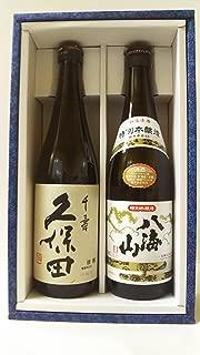 人気銘酒 飲み比べ 720ml×2本セット 久保田 千寿 八海山 特別本醸造