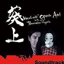 ボーカロイド オペラ 葵上 with 文楽人形 - サウンドトラック