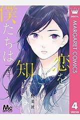恋を知らない僕たちは 4 (マーガレットコミックスDIGITAL) Kindle版