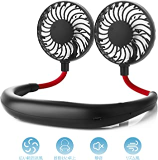 KOHO 携帯扇風機 首かけ ハンズフリー ポータブル 扇風機 3段風量調節 角度調整可 usb充電式 ミニ