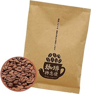 珈琲特急便 【ケミッセブレンド】 焙煎したて 極上コーヒー豆150g  エチオピア/コロンビア/ブラジル/グァテマラ BeansExpress
