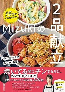 15分でいただきます! Mizukiの2品献立