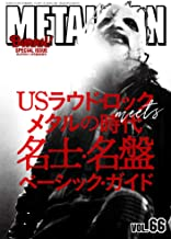 METALLION(メタリオン) vol.66