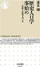 表紙: 歴史人口学事始め ──記録と記憶の九〇年 (ちくま新書) | 速水融
