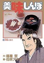 表紙: 美味しんぼ(48) (ビッグコミックス) | 花咲アキラ