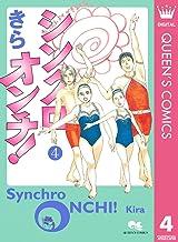 表紙: シンクロオンチ! 4 (クイーンズコミックスDIGITAL)   きら