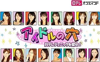 アイドルの穴2009~日テレジェニックを探せ!!~