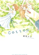 表紙: Cotton (バーズコミックス ガールズコレクション) | 紺野キタ