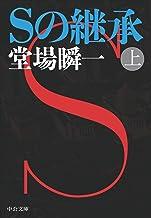表紙: Sの継承(上) (中公文庫) | 堂場瞬一