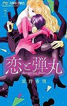 表紙: 恋と弾丸【電子限定特典 カラーイラストギャラリー付き】(7) (フラワーコミックス) | 箕野希望