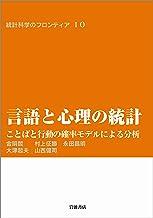 言語と心理の統計-ことばと行動の確率モデルによる分析 (統計科学のフロンティア)