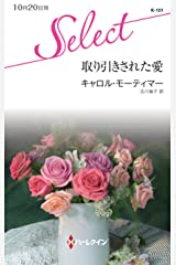 取り引きされた愛 (ハーレクイン・セレクト) Kindle版