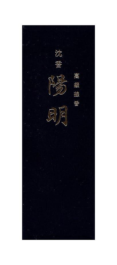 効能フォルダ持参gyokushodo Japanese Agarwood Incense Sticks jinko Yomei?–?スモールパックRegularサイズ?–?5.5インチ40?Sticks?–?日本製?–?Aloeswood?–?Oud