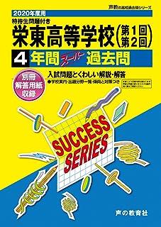 S 9栄東高等学校 2020年度用 4年間スーパー過去問 (声教の高校過去問シリーズ)