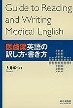 表紙: 医歯薬英語の訳し方・書き方 | 大井 毅