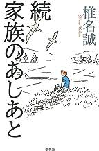 続 家族のあしあと 岳物語シリーズ (集英社文芸単行本)