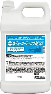 PROSTAFF(プロスタッフ) コーティング剤 業務用 車用 ボディーコーティング剤 4L 663