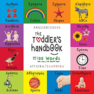 The Toddler's Handbook: Bilingual (English / Greek) (Angliká / Elliniká) Numbers, Colors, Shapes, Sizes, ABC Animals, Opposites, and Sounds, with over ... that every Kid should Know (Greek Edition)