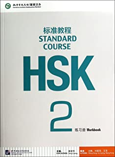 HSK Standard Course 2 - Workbook (With 1 MP3)
